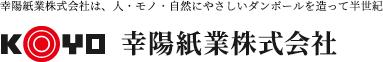 幸陽紙業株式会社
